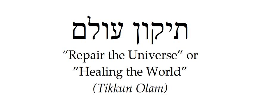 Healing the World in Hebrew